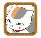 「夏目友人帳」のニャンコ先生と遊べるアプリ登場