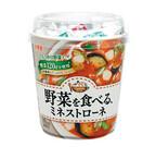 丸美屋、カップスープ「野菜を食べる、ミネストローネ」をリニューアル発売