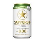 サッポロビール、トクホ初のノンアルコールビールテイスト飲料を発売