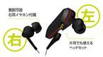 エレコム、片耳と両耳のどちらでも使えるBluetooth対応ヘッドセット
