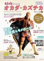 女性向けプロレスガイドブック「もえプロ」にオカダ・カズチカ選手の特別版