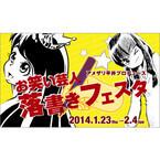 東京都・中野でアメザリ平井らお笑い芸人のアート展を開催 - 入場無料