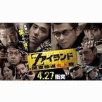 品川ヒロシ監督、映画序曲の作品にこだわり「暴力描写とアクションに特化」
