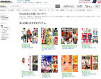 Amazon.co.jp、Kindleストアでコミックまとめ買いが可能に