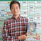 東京V井林章選手が『狼と香辛料』ホロのフィギュアゲット、次は『甘ブリ』狙い