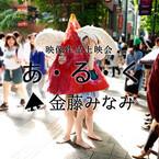 東京都・阿佐ヶ谷で赤い△の被り物が象徴のアーティストによる映像上映会