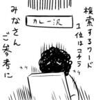 兼業まんがクリエイター・カレー沢薫の日常と退廃 (5) 兼業漫画家は