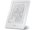 Amazon、ホワイトのKindleを発売 - プライム会員は3,980円で購入できる