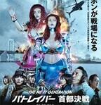 どうみても日本が守れるか不安になる…パトレイバーがロボットレストランに…