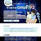 サイボウズ、イクメン養成グループウェア「サイボウズ Office 192」を発表