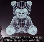 Google、パンダアップデートを超えた「Google Panda」