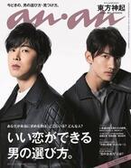 恋のレッスンが満載! anan最新号の特集は「いい恋ができる男の選び方。」