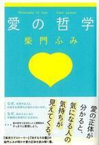 『東京ラブストーリー』『同窓生』…柴門ふみ作品の原点は