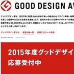 2015年度グッドデザイン賞の応募受付を開始 -審査委員長に永井一史氏が就任