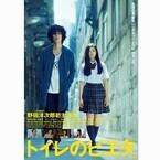 ラッド・野田洋次郎、初主演映画『トイレのピエタ』が全州国際映画祭に出品