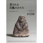 東京都・駒場で柳宗悦の蒐集した「愛らしさ」を感じる民藝品の展示