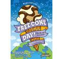 BEN&JERRY'Sがアイスを無料配布! ‐ 1年に1度の「フリーコーンデー」開催