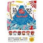 東京都・東京タワーで富山のブリや下関のフグ! 産地直送「日本魚祭り」開催