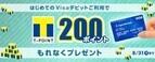 ジャパンネット銀行、TポイントがもらえるVisaデビットキャンペーン開始