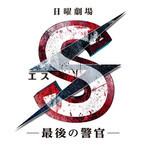 視聴率好調! 向井理×綾野剛によるドラマ『S -最後の警官-』のロゴはどう作られたのか