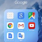 設計図のようなアプリアイコンが表示されました!? - いまさら聞けないiPhoneのなぜ