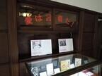 神奈川県・鎌倉文学館が、バレンタインに「愛の言葉」に触れるイベント開催