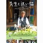イッセー尾形、8年ぶり主演作で『あまちゃん』三毛猫と共演!