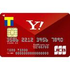 シーンで選ぶクレジットカード活用術 (2) ネット通販に強いカード(1) - Yahoo!ショッピング・LOHACO編