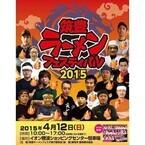 筑豊・北九州のラーメン店が集うラーメンフェス開催! とんこつに担々麺も