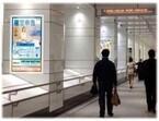 東京都・新宿駅に新大型デジタルサイネージ - 情報提供を強化