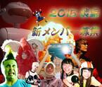 東京都渋谷区「渋家(シブハウス)」が、新メンバーの募集を開始