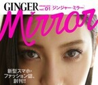 スマホ向けの無料ファッション誌「GINGER mirror」創刊 - ECサイトと連動で