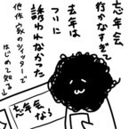 兼業まんがクリエイター・カレー沢薫の日常と退廃 (7) カレー沢薫の華麗なる交友関係