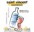 東京都八王子市でワインの大試飲イベント「サンヴァンサン八王子」開催