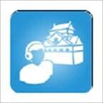 富士ゼロックス、14か所の世界文化遺産でGPS利用の音声ガイドを提供