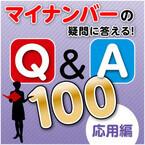 マイナンバーの疑問に答える! Q&A 100 (2) 応用編