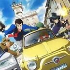 『ルパン三世』新TVシリーズ今秋放送、劇伴は大野雄二氏「どまん中のルパン」