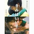 尾野真千子、子への虐待に悩む迫真の演技も - 『きみはいい子』予告編公開