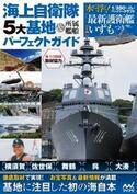 水に浮く1/350スケール護衛艦「いずも」ペーパークラフトつき海上自衛隊書籍