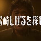 歌手・松崎しげるがカフェラテと同化しちゃった!? - AGF特別キャンペーン