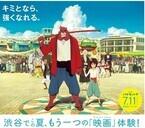 細田守監督『バケモノの子』の世界を体験! 7/24からヒカリエで作品展開催へ