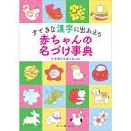 赤ちゃんの名付けに、名前に使える漢字2,998字を網羅した事典が刊行