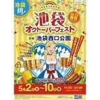 東京都・池袋では初開催! ドイツビールの祭典「オクトーバーフェスト」開催