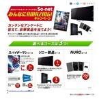 4KテレビやPlayStation 4が当たる「So-netみんなにAMAZING!キャンペーン」