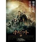 映画『ホビット 竜に奪われた王国』IMAX3D版をHFR3Dで公開-東急レクリエーション