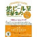 京都府で「地ビール祭京都」開催! 全国から約30社・約100種の地ビール集合