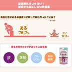 先輩ママの76.7%が気にする「母乳中に必要な栄養素」って?