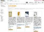 Amazon、短めの作品を手頃な価格で購入できる「Kindle Singles」