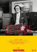 タワーレコードの「NO MUSIC, NO LIFE?」最新ポスターに、冨田勲らが登場