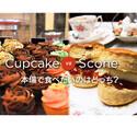 ヴァージン航空の「スコーンVSカップケーキ」に投票して航空券をGET!